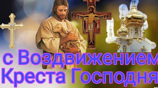 27 сентября праздник Воздвижение Креста Господня. Поздравление с воздвижением креста господня