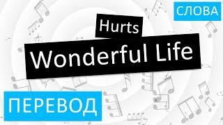 Hurts Wonderful Life Перевод песни На русском Слова Текст