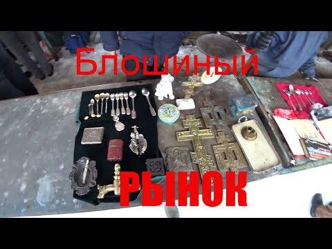Что продают люди на Блошином Рынке  Барахолка Вещи СССР  Антиквариат