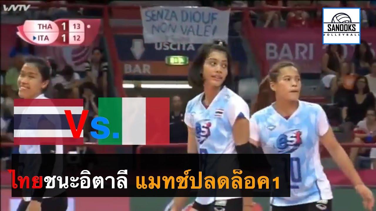 ไทย ชนะ อิตาลี ครั้งแรกในประวัติศาสตร์ FIVB World Grand Prix 2016 | แมทช์ปลดล็อค 1