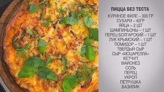 Пицца / Пицца без теста / Пицца рецепт / Рецепт пиццы без теста / Пицца приготовление / Рецепт пиццы
