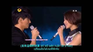 Liu Shi Shi , Nicky Wu - Deng Ni De Ji Jie (Thai Lyrics) Bu Bu Jing Xin