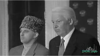 Чечня-Россия. Мирный договор 1997 год.