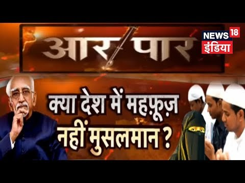 Aar Paar: Kya Desh Me Mehfooz Nahi Musalmaan? विदाई से पहले Hamid Ansari ने खेला मुस्लिम कार्ड