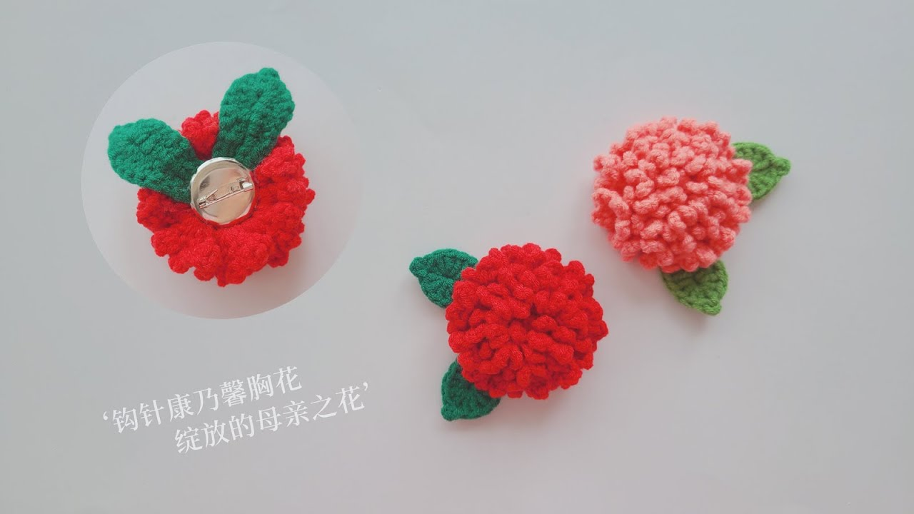 钩针康乃馨胸花,绽放的母亲之花,是不求代价的伟大