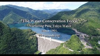 """The Water Conservation Forest"" Nurturing Pure Tokyo Water since 1901. - 60 seconds ver.-"