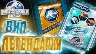 Бриллиантовый Приз и Чистое Золото - Jurassic World The Game #136