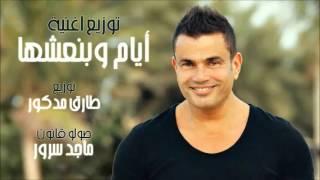 توزيع أغنية أيام وبنعشها   Music Track   Ayam We Ben3eshha Instrumental