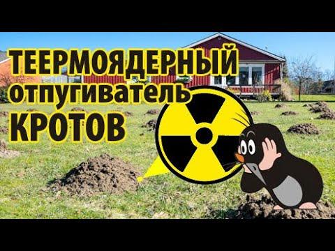Термоядерный отпугиватель кротов! (за10 минут и 0 копеек)