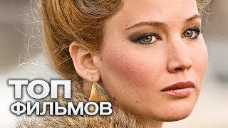 10 ФИЛЬМОВ С УЧАСТИЕМ ОЧАРОВАТЕЛЬНОЙ ДЖЕННИФЕР ЛОУРЕНС!