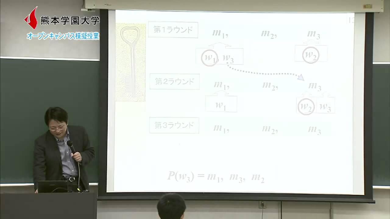 熊本学園大学 経済学部