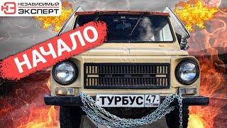 РЕАКТИВНЫЙ ЛУАЗ - ТУРБУС!