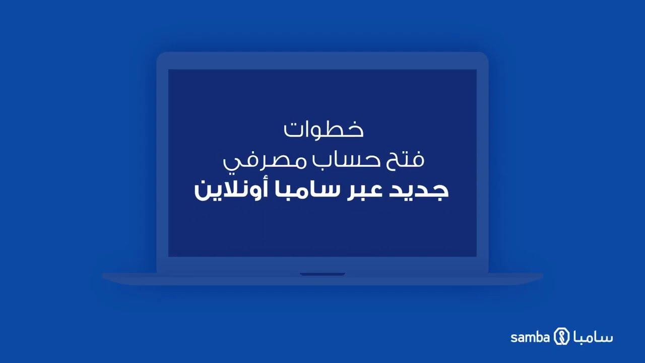 خطوات فتح حساب مصرفي جديد عبر سامبا أونلاين Youtube