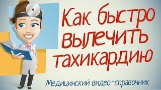 Как лечить тахикардию. Рабочие методы.(, 2014-04-24T18:56:49.000Z)
