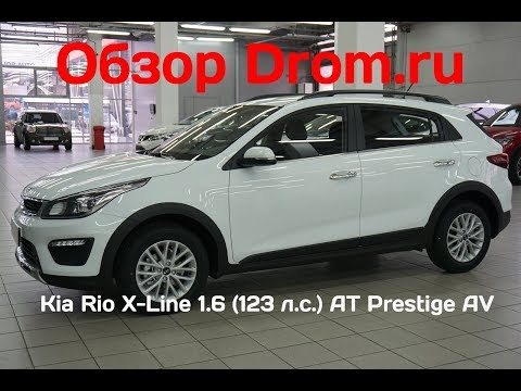 Kia Rio X Line 2017 1.6 123 л.с. AT Prestige AV видеообзор