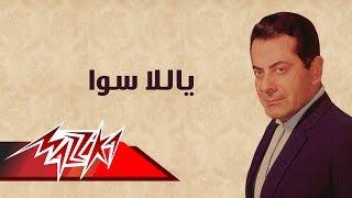 Yalla Sawa - Farid Al-Atrash ياللا سوا - فريد الأطرش