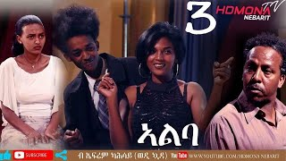 HDMONA - Part 3 - ኣልባ ብ ኤፍረም ካሕሳይ (ወዲ ኳዳ)  Alba by Efrem Kahsay - New Eritrean Film 2019