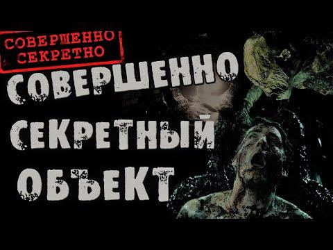 """Страшный рассказ """"СОВЕРШЕННО СЕКРЕТНЫЙ ОБЪЕКТ"""" - Страшные истории на ночь. Страшилки."""