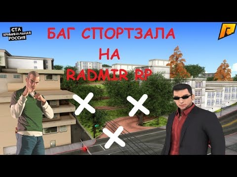 CRMP [Radmir RP] #28 - Баг спортзала!