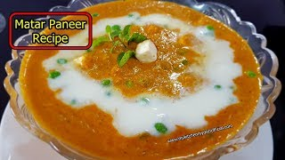 Restaurant style Matar Paneer recipe without Ginger garlic | घर पर बनाये मटर पनीर