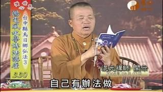 台中縣烏日鄉弘法(3) 【陽宅風水學傳法講座330】  WXTV唯心電視台