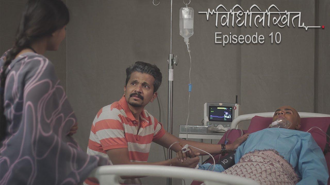 Vidhilikhit Episode10 - The End