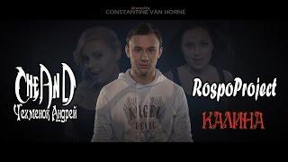 CheAnD & RospoProject  - Калина (official video, 2015) (Чехменок Андрей) (Премьера клипа, новинка)