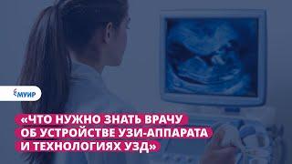 Запись вебинара Что нужно знать врачу об устройстве УЗИ аппарата и технологиях УЗД