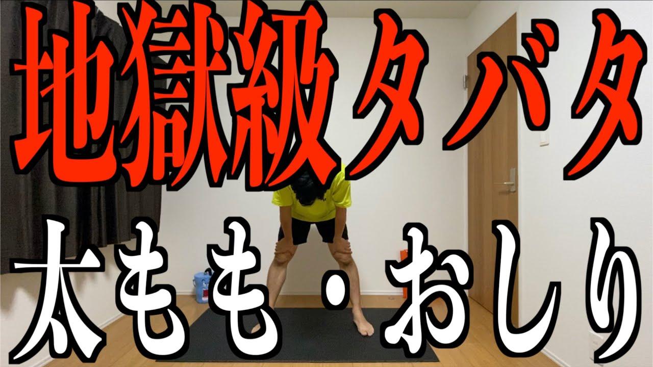 【4分】地獄級のお尻&太もも追い込みトレーニング