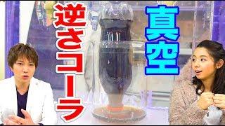 びっくりチキンを真空に入れる実験は元気先生のチャンネルで!→https://...