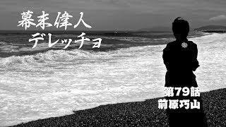 「幕末偉人デレッチョ」 ******************* この...