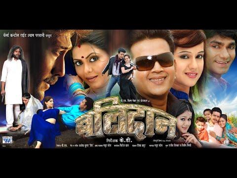 बलिदान - Bhojpuri Movie | Balidan - Bhojpuri Film | Ravi Kishan, Rinku Ghose