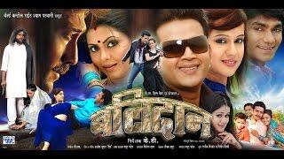 बलिदान bhojpuri movie balidan bhojpuri film ravi kishan rinku ghose