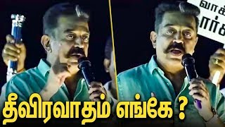 'India's first terrorist a Hindu' : Kamal Speech In Aravakkurichi Campaign | By - Election