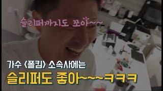 가수 '폴킴' 소속사 출강 근데...너무 좋다좋다 슬리퍼까지 좋아브러 ㅋㅋㅋ(feat. 가수 픽보이)