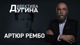 видео Биография Александр Дугин