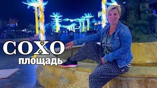 Египет 2021 Площадь SOHO удивила Шарм Эль Шейх 2021 Сохо сквер Шарм Эль Шейх