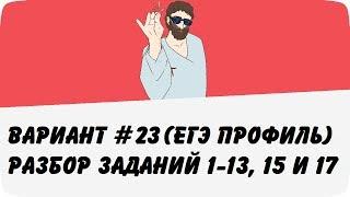 ВАРИАНТ #23 (ЗАДАНИЯ 1-13, 15 и 17) ЕГЭ ПРОФИЛЬ ПО МАТЕМАТИКЕ (ШКОЛА ПИФАГОРА)