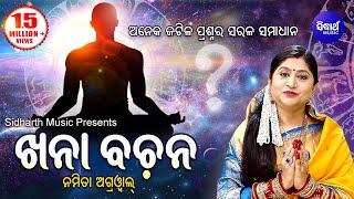 Khana Bachana - ଖନା ବଚନ  (ସର୍ବଶ୍ରେଷ୍ଠ ଜ୍ୟୋତିଷ ଗଣନା ) | Namita Agrawal | Sidharth Music