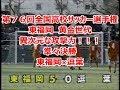 東福岡 黄金世代の異次元な攻撃力!準々決勝 東福岡×逗葉 第76回全国高校サッカー選手権大会