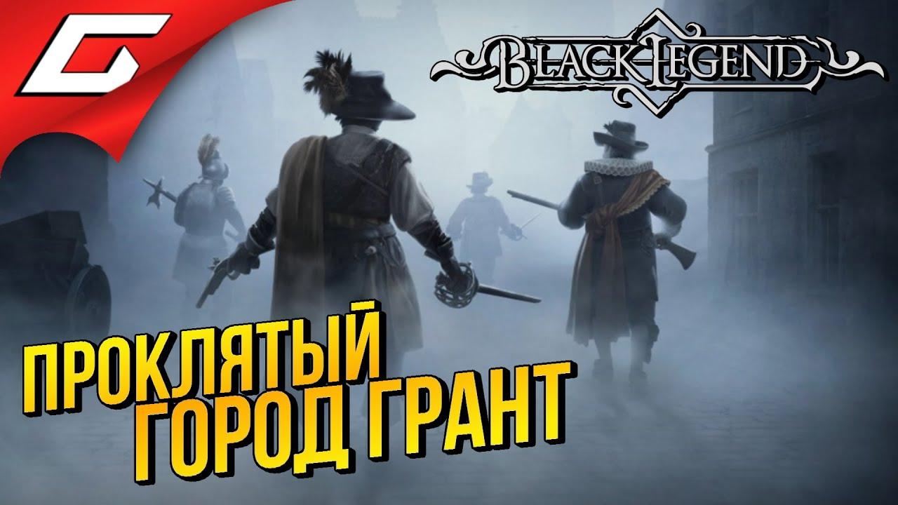 КРОВАВЫЙ КУЛЬТ МЕФИСТО ➤ BLACK LEGEND