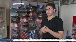 Приморские художники рисуют войну