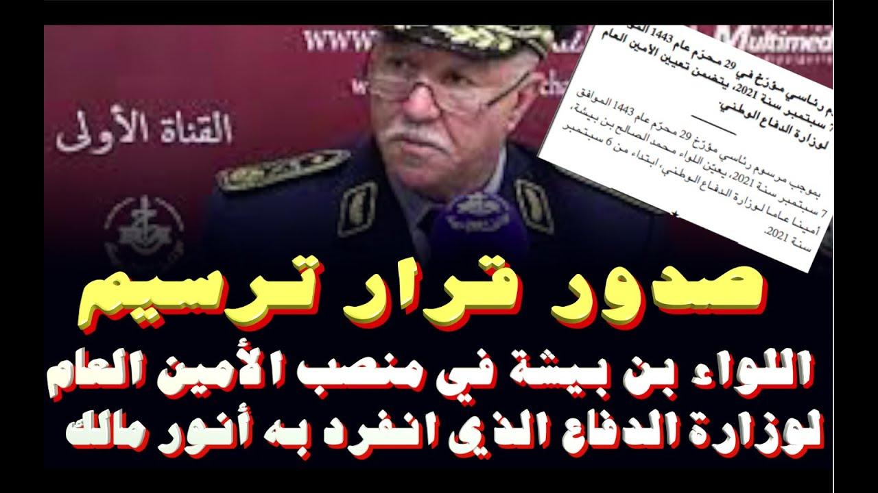 صورة فيديو : صدور قرار ترسيم اللواء بن بيشة في منصب الأمين العام الذي سبق وانفرد به أنور مالك