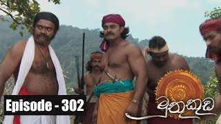 Muthu Kuda | Episode 302 03rd April 2018 Thumbnail
