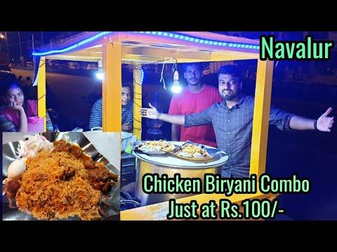 COMBO 3AM VARUTHAKARI பிரியாணி - NAVALUR CHENNAI