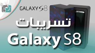 جالكسي اس 8 | Galaxy S8 مواصفات وموعد الاعلان