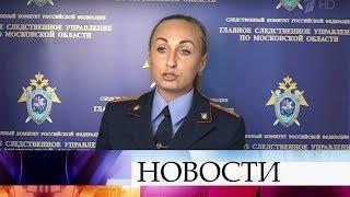 В Подмосковье неизвестный застрелил следователя по особо важным делам МВД.