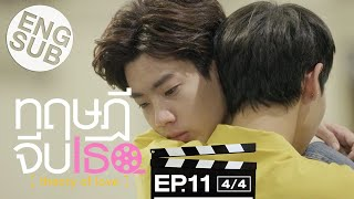 [Eng Sub] ทฤษฎีจีบเธอ Theory of Love | EP.11 [4/4]