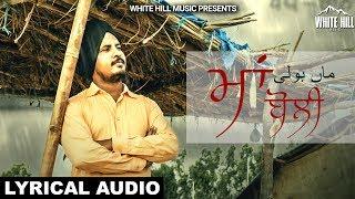 Maa Boli (Lyrical Audio) Yakoob   Harvinder Singh   New Punjabi Song 2018   White Hill Music