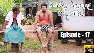 Paawela Walakule | Episode 17 06th October 2019 Thumbnail